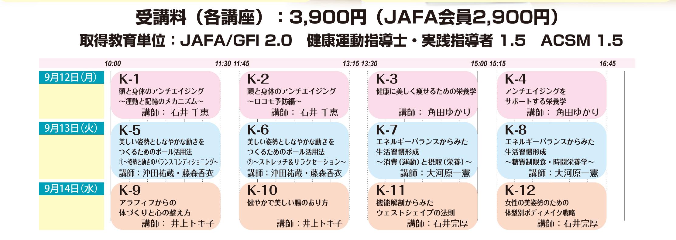 http://www.jafanet.jp/event/%E3%82%AB%E3%83%AC%E3%83%83%E3%82%B82016time.jpg