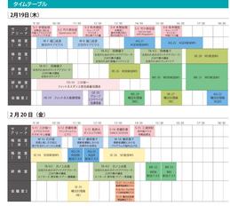 2014道 関西タイムテーブル.jpg