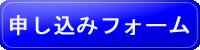 申し込みフォームボタン.png