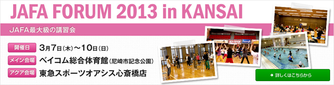 jafa_forum2013kansai_w685.jpg