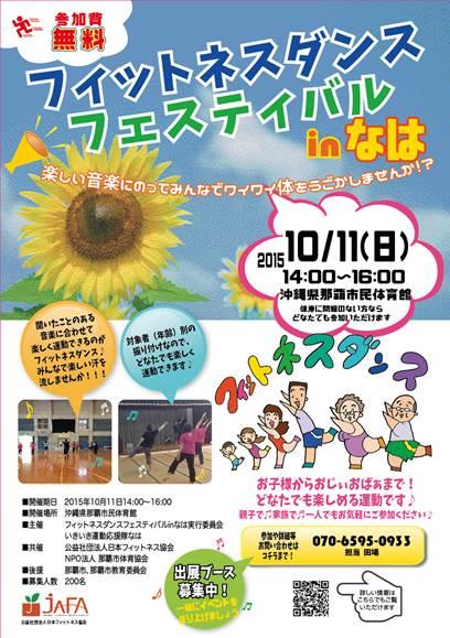 http://www.jafanet.jp/event/image001.jpg