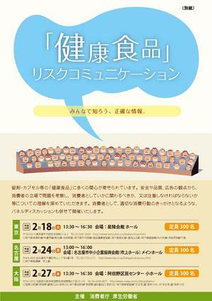 140203健康食品意見交換会プレスリリース_ページ_4.jpg