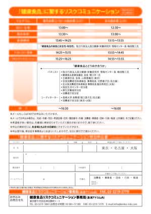 140203健康食品意見交換会プレスリリース_ページ_5.jpg