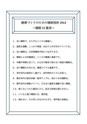 健康づくりのための睡眠指針2014 厚生労働省.jpg