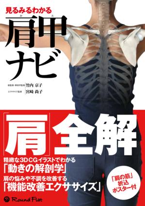 肩甲ナビ表紙画像.png