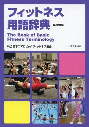 用語辞典043.jpg