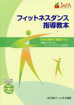 フィットネスダンス指導教本044.jpg